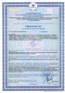Свидетельство о регистрации(сертификат) Аверфос