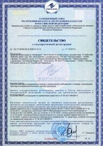 Свидетельство о регистрации(сертификат) Конфидант
