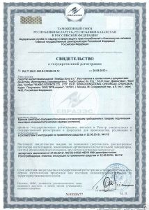 Свидетельство о регистрации (сертификат) Лямбда Зона